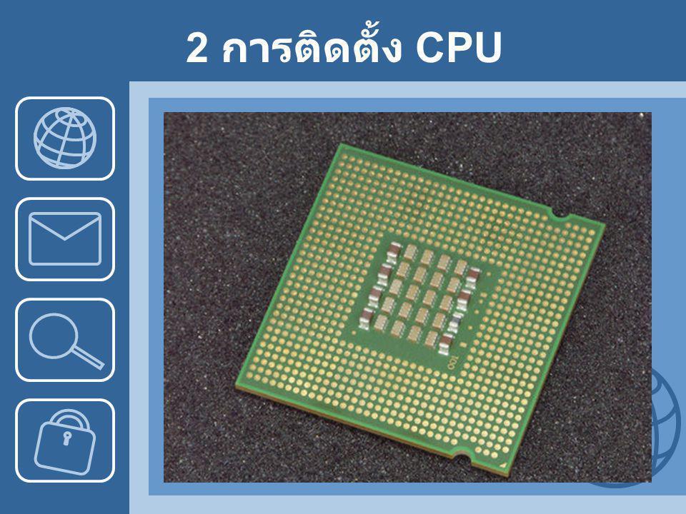 ฮีตซิงค์ก์ • เป็นเครื่องมือระบายความร้อนให้กับตัว CPU