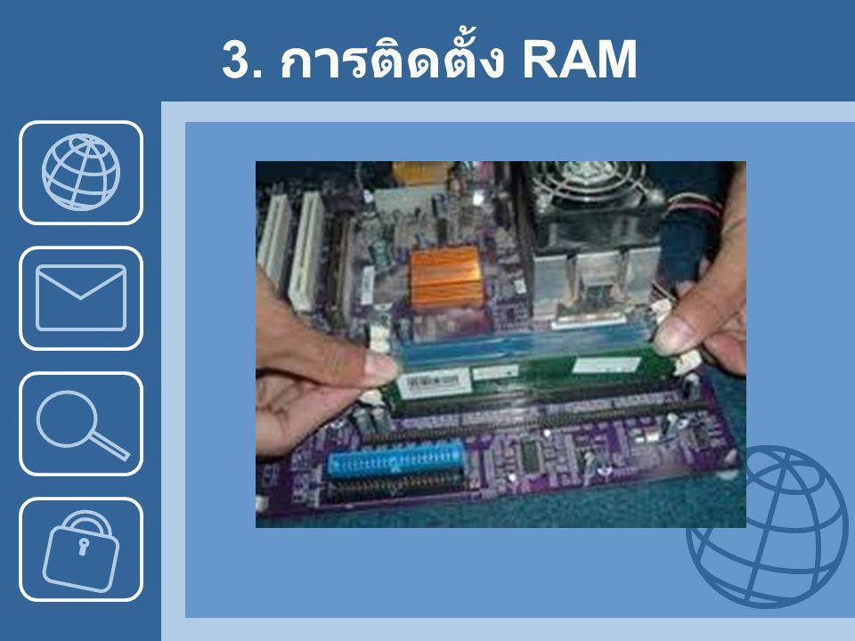 3. การติดตั้ง RAM