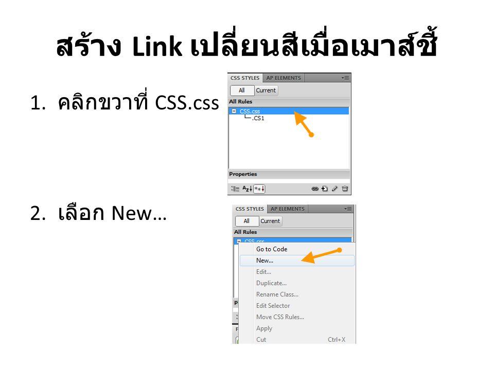 สร้าง Link เปลี่ยนสีเมื่อเมาส์ชี้ 1. คลิกขวาที่ CSS.css 2. เลือก New…