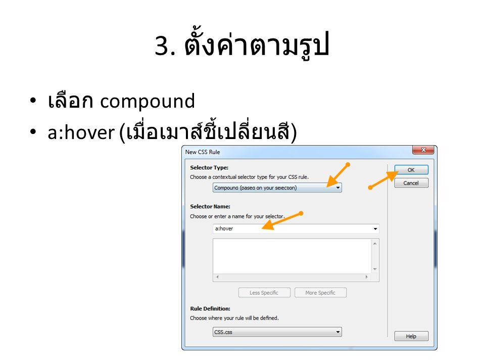 3. ตั้งค่าตามรูป • เลือก compound • a:hover ( เมื่อเมาส์ชี้เปลี่ยนสี )