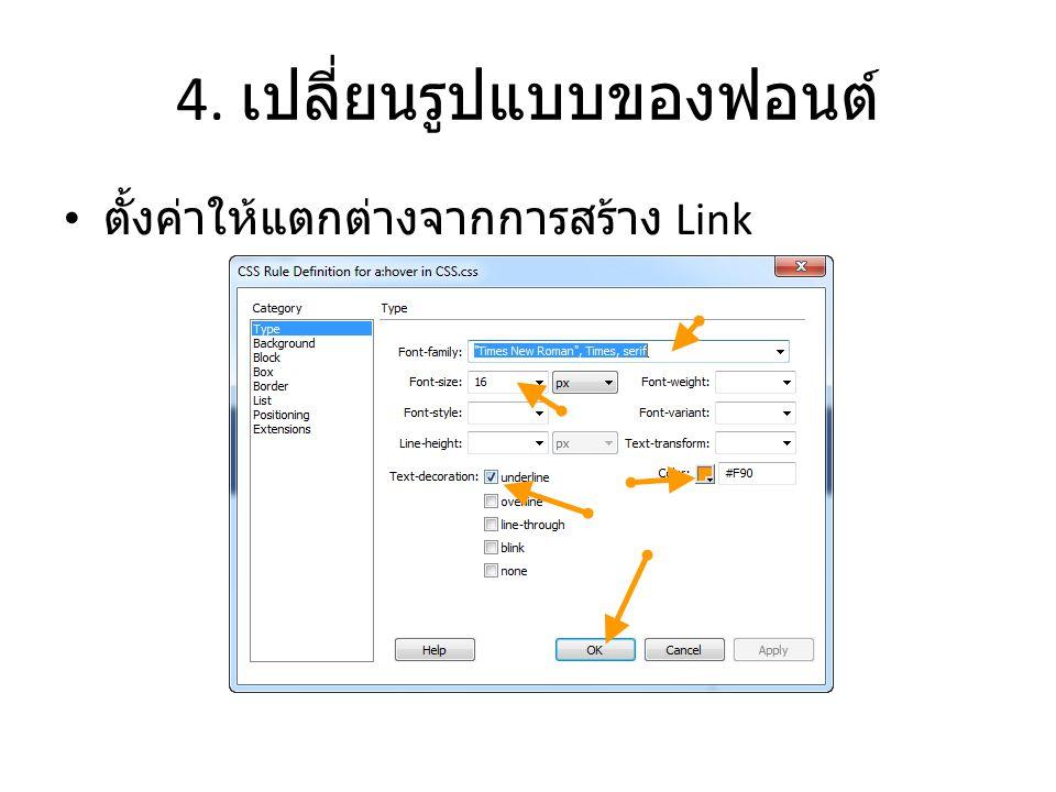 4. เปลี่ยนรูปแบบของฟอนต์ • ตั้งค่าให้แตกต่างจากการสร้าง Link