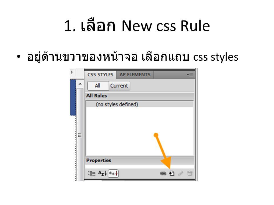 1. เลือก New css Rule • อยู่ด้านขวาของหน้าจอ เลือกแถบ css styles