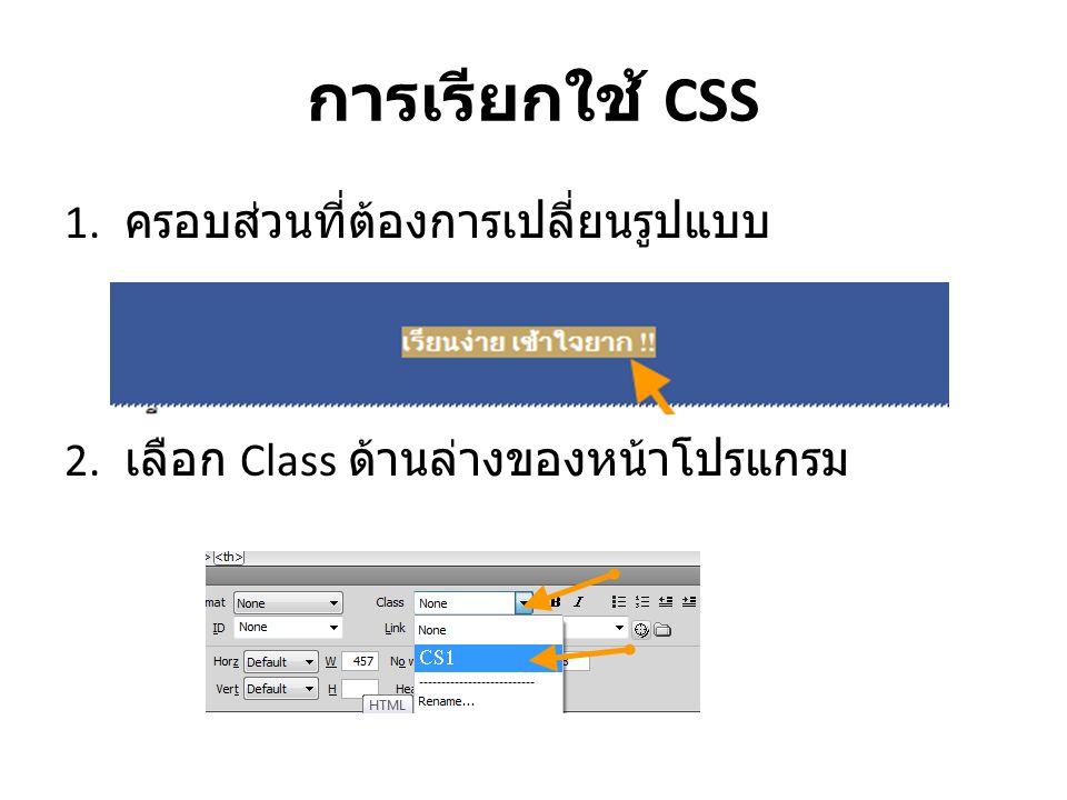 การเรียกใช้ CSS 1. ครอบส่วนที่ต้องการเปลี่ยนรูปแบบ 2. เลือก Class ด้านล่างของหน้าโปรแกรม