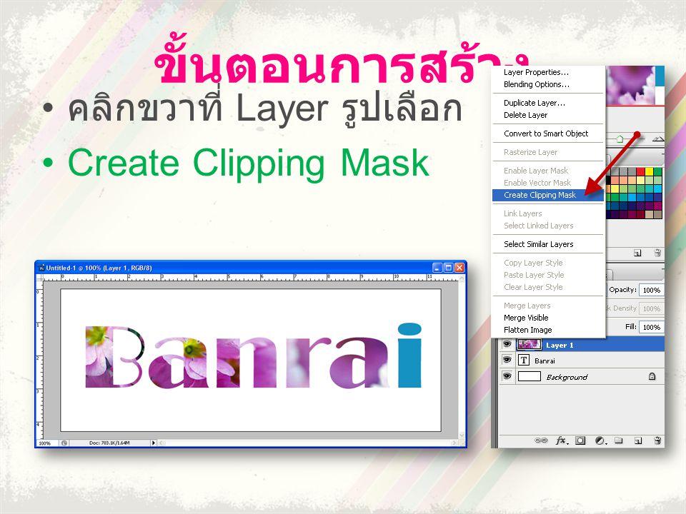 ขั้นตอนการสร้าง • คลิกขวาที่ Layer รูปเลือก •Create Clipping Mask