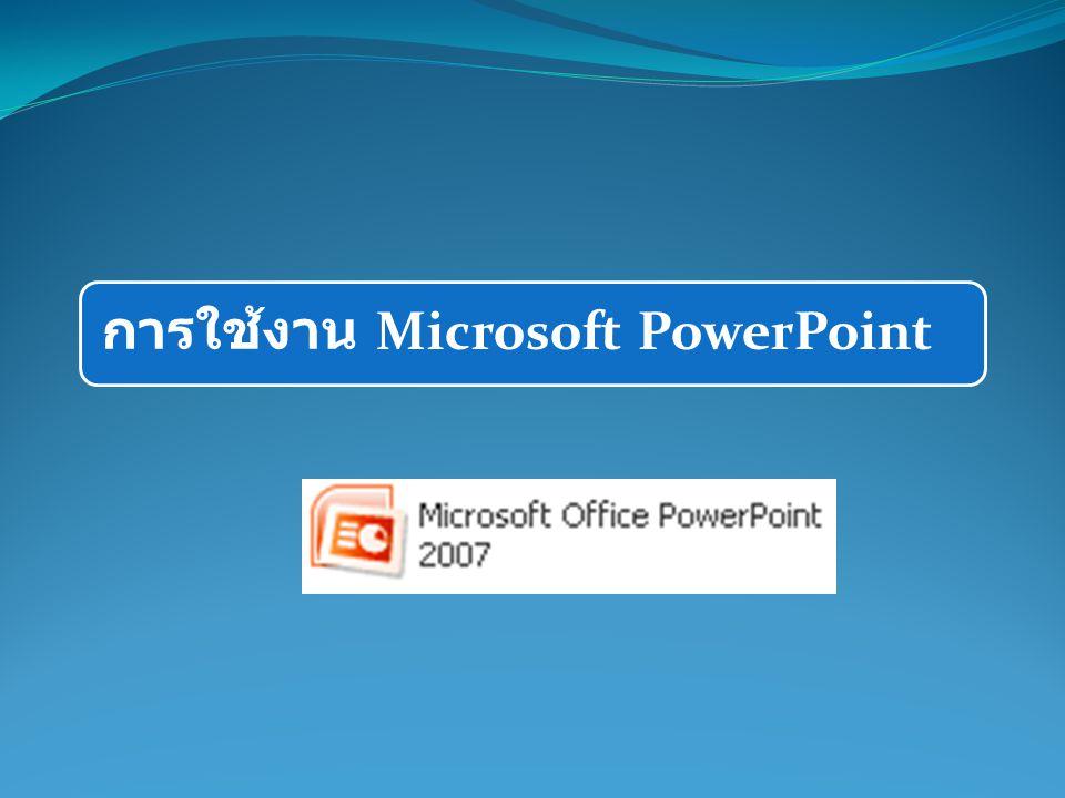 โปรแกรมนี้ใช้ทำอะไร  โปรแกรม Powerpoint นี้ใช้สำหรับการ ทำพรีเซ็นเทชั่น หรือการนำเสนอ ข้อมูล สินค้าและบริการ โดยผ่านทาง คอมพิวเตอร์ โปรแกรมนี้ก็ถือได้ว่าเป็น ที่นิยมมากที่สุดตัวหนึ่งในการทำ presentation ไม่จำเป็น ต้องมีความรู้ เกี่ยวกับคอมพิวเตอร์มากนัก ก็สามารถ ทำพรีเซ็นเทชั่นได้