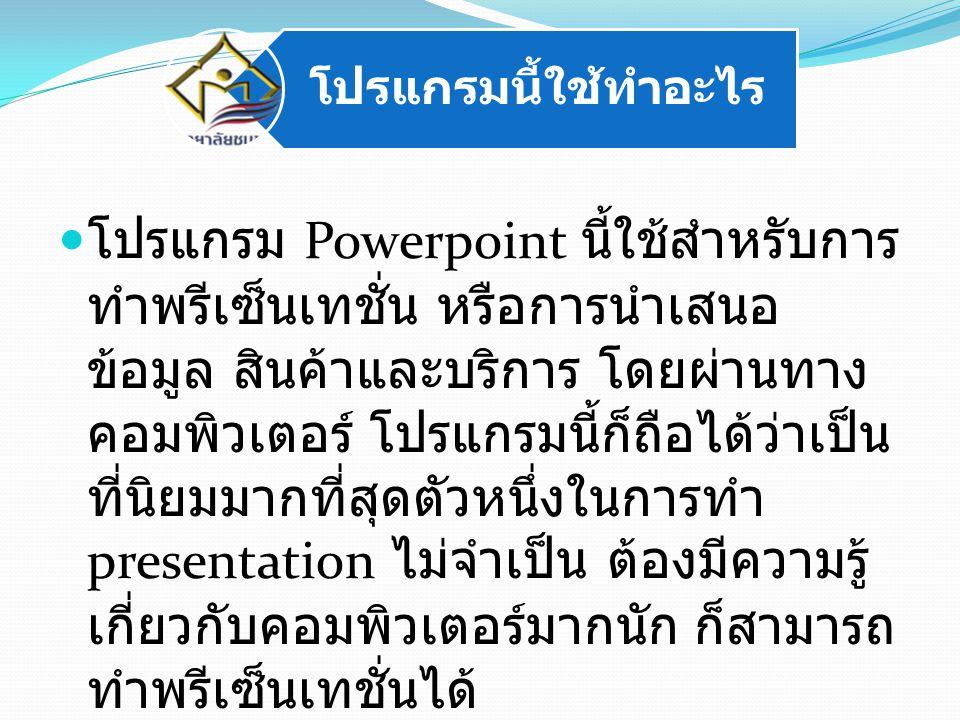 การเปิดโปรแกรม 1. Start 2. All Programs 3. Microsoft Office 4. Microsoft Office PowerPoint