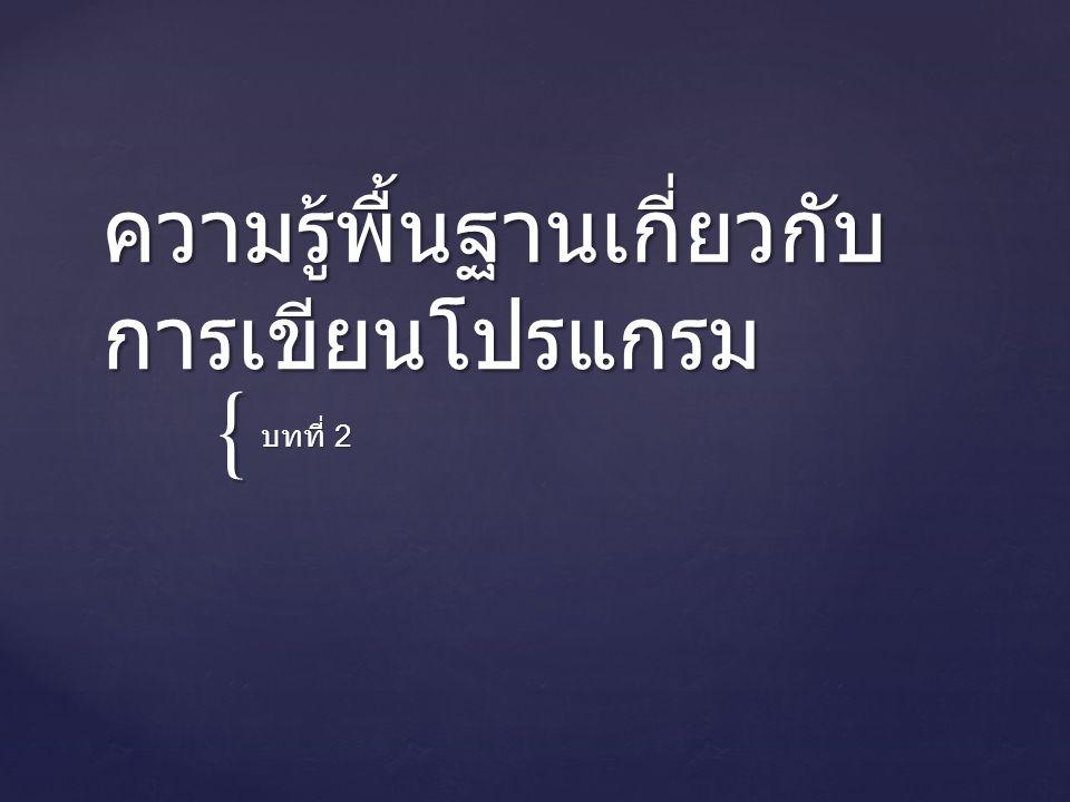 { ความรู้พื้นฐานเกี่ยวกับ การเขียนโปรแกรม บทที่ 2