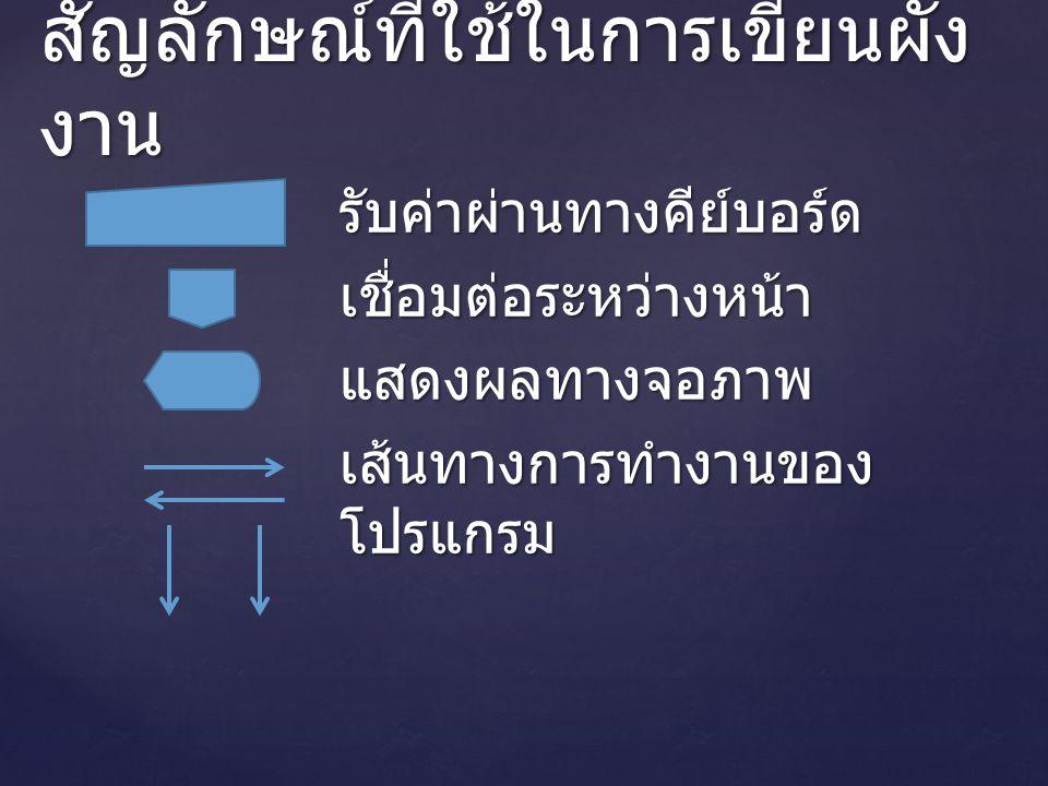 รับค่าผ่านทางคีย์บอร์ดเชื่อมต่อระหว่างหน้าแสดงผลทางจอภาพ เส้นทางการทำงานของ โปรแกรม สัญลักษณ์ที่ใช้ในการเขียนผัง งาน