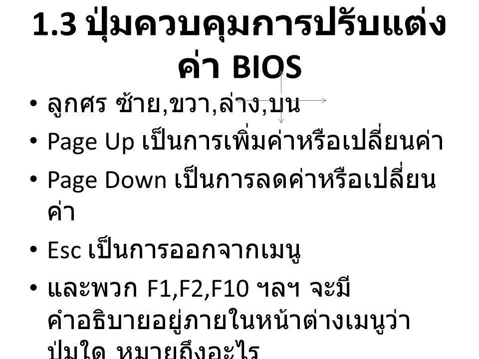 1.3 ปุ่มควบคุมการปรับแต่ง ค่า BIOS • ลูกศร ซ้าย, ขวา, ล่าง, บน • Page Up เป็นการเพิ่มค่าหรือเปลี่ยนค่า • Page Down เป็นการลดค่าหรือเปลี่ยน ค่า • Esc เ