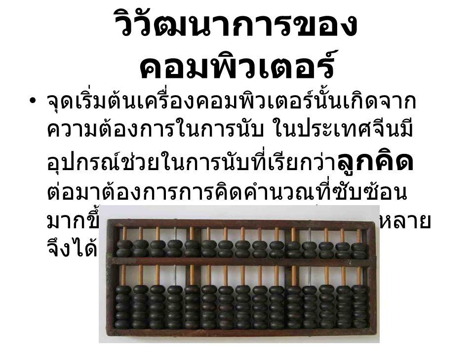 ประเภทของ คอมพิวเตอร์ • แบ่งตามขนาด และประสิทธิภาพ 1.