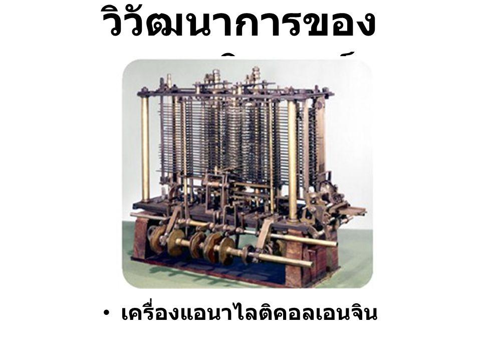 ประเภทของ คอมพิวเตอร์ • แบ่งตามขนาด และประสิทธิภาพ 3.