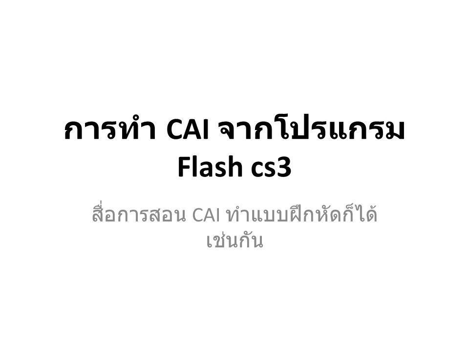การทำ CAI จากโปรแกรม Flash cs3 สื่อการสอน CAI ทำแบบฝึกหัดก็ได้ เช่นกัน