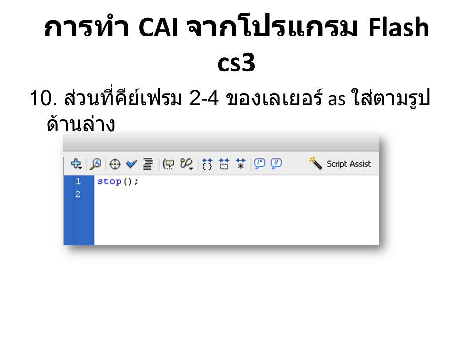 การทำ CAI จากโปรแกรม Flash cs3 10. ส่วนที่คีย์เฟรม 2-4 ของเลเยอร์ as ใส่ตามรูป ด้านล่าง