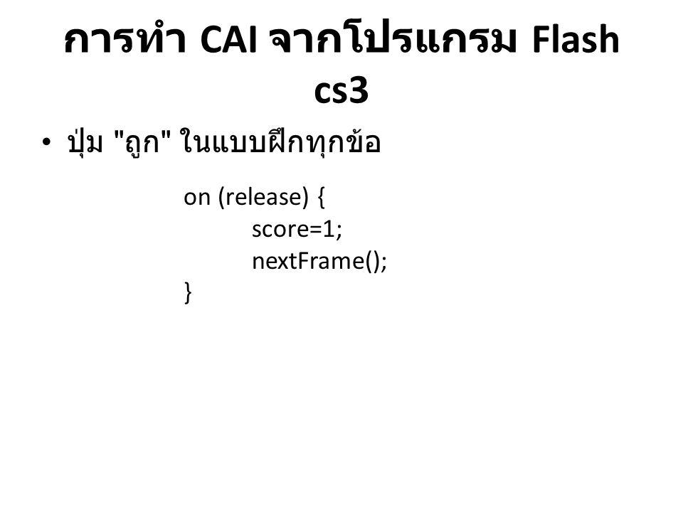 การทำ CAI จากโปรแกรม Flash cs3 • ปุ่ม