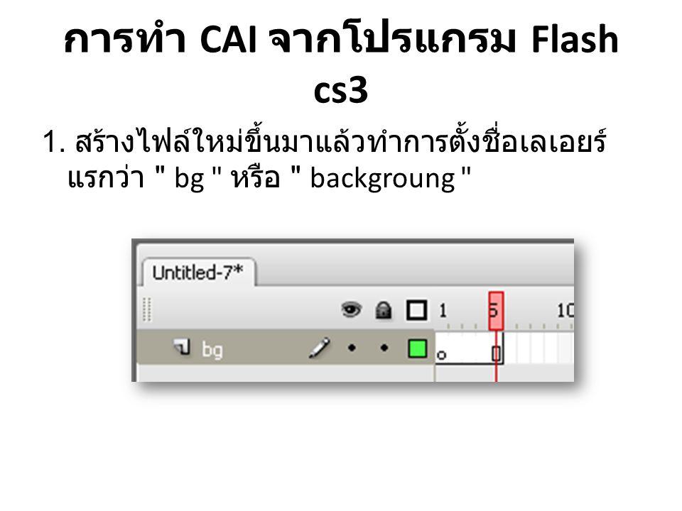 การทำ CAI จากโปรแกรม Flash cs3 • จากนั้นเราจะใส่คำสั่งให้กับปุ่มทุกปุ่มตามนี้ โดย การใส่ก็ให้ไปคลิกที่ตัวปุ่มก่อน แล้วค่อยกด F9 เปิดหน้าต่างเพื่อใส่ AS on (release) {gotoAndPlay(2);}
