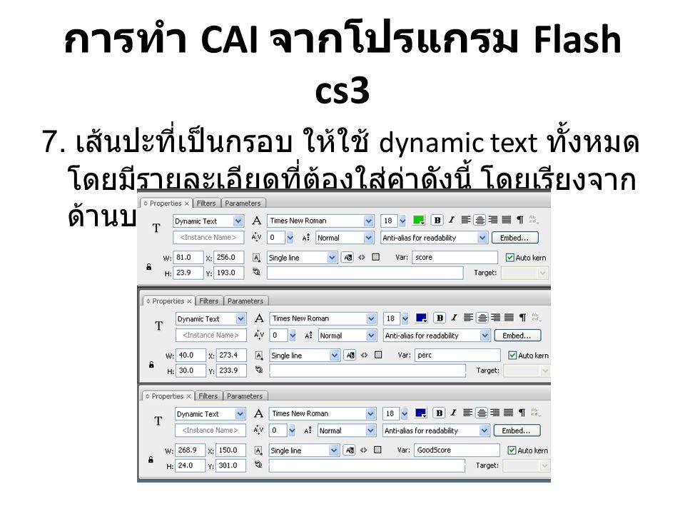 การทำ CAI จากโปรแกรม Flash cs3 7. เส้นปะที่เป็นกรอบ ให้ใช้ dynamic text ทั้งหมด โดยมีรายละเอียดที่ต้องใส่ค่าดังนี้ โดยเรียงจาก ด้านบนลงมาล่าง