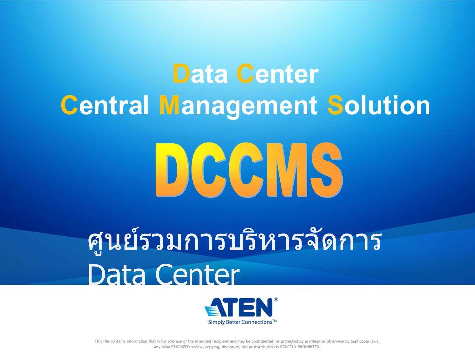 Data Center Central Management Solution ศูนย์รวมการบริหารจัดการ Data Center