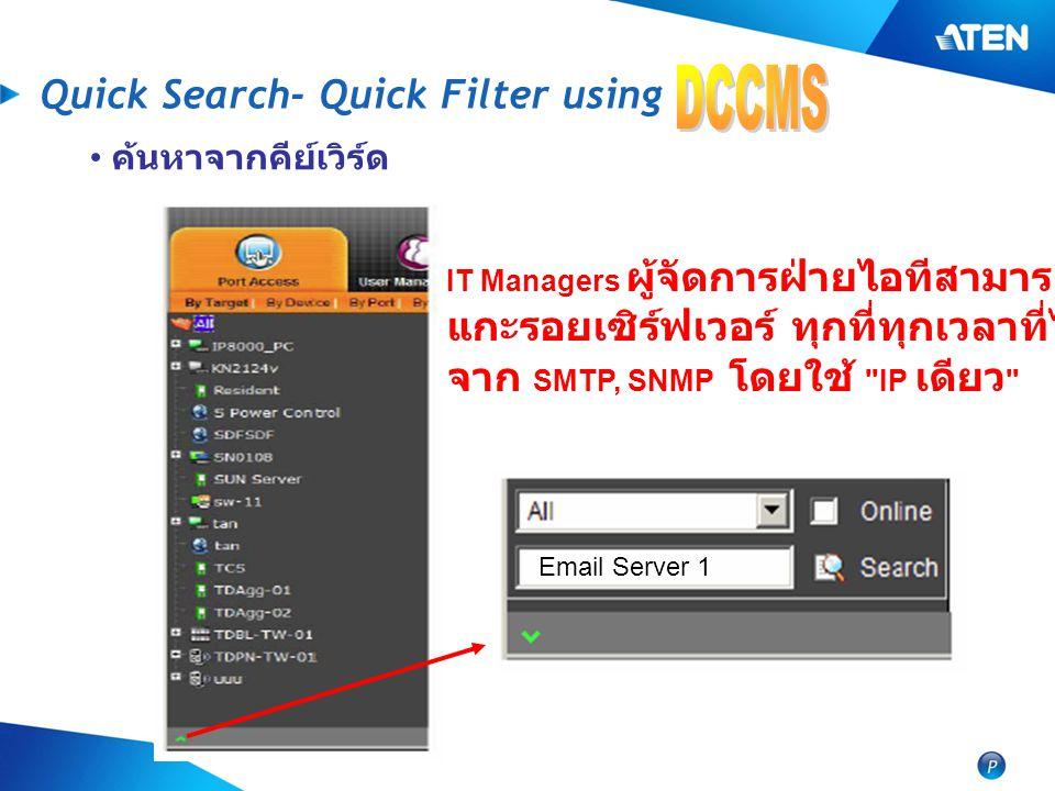 Quick Search- Quick Filter using • ค้นหาจากคีย์เวิร์ด Email Server 1 IT Managers ผู้จัดการฝ่ายไอทีสามารถติดตามและ แกะรอยเซิร์ฟเวอร์ ทุกที่ทุกเวลาที่ได้รับการแจ้งเตือน จาก SMTP, SNMP โดยใช้ IP เดียว