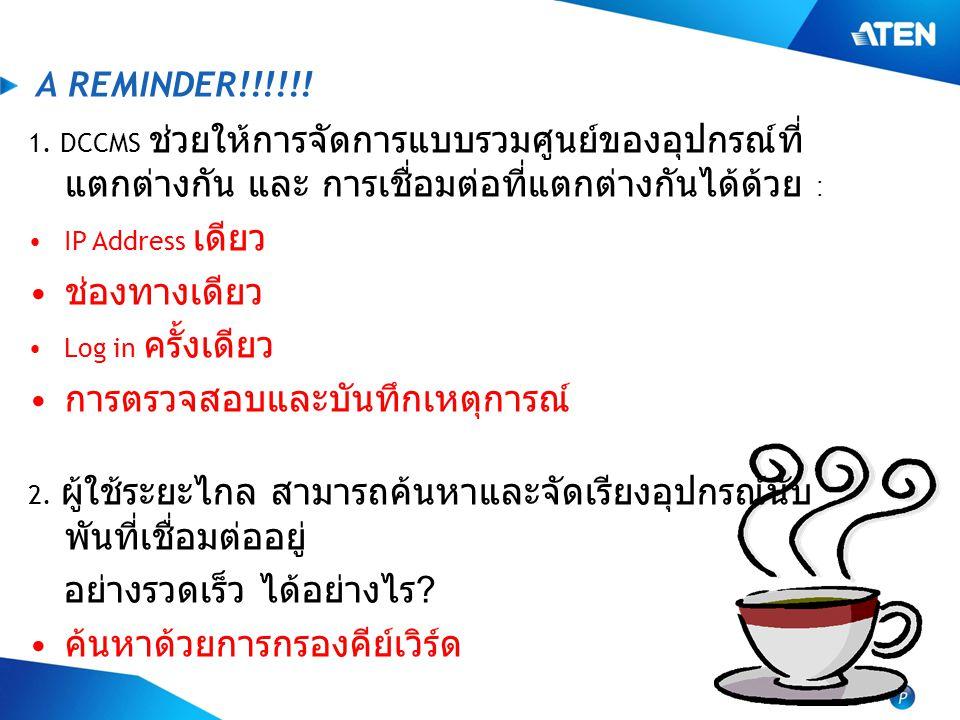 A REMINDER!!!!!.1.