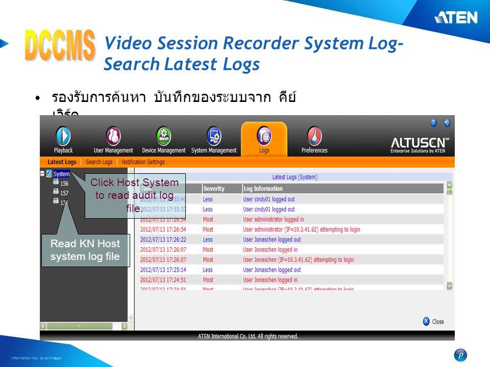 Information may be privileged Video Session Recorder System Log- Search Latest Logs • รองรับการค้นหา บันทึกของระบบจาก คีย์ เวิร์ด Click Host System to read audit log file.