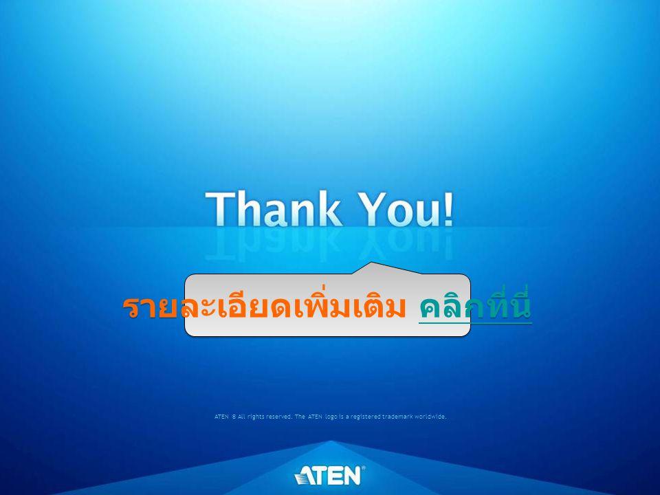 2014/6/26 www.aten.com 30 ATEN © All rights reserved. The ATEN logo is a registered trademark worldwide. รายละเอียดเพิ่มเติม คลิกที่นี่ คลิกที่นี่ ราย