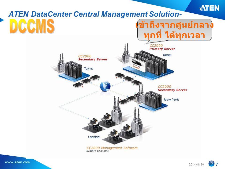 2014/6/26 www.aten.com 7 ATEN DataCenter Central Management Solution- เข้าถึงจากศูนย์กลาง ทุกที่ ได้ทุกเวลา เข้าถึงจากศูนย์กลาง ทุกที่ ได้ทุกเวลา