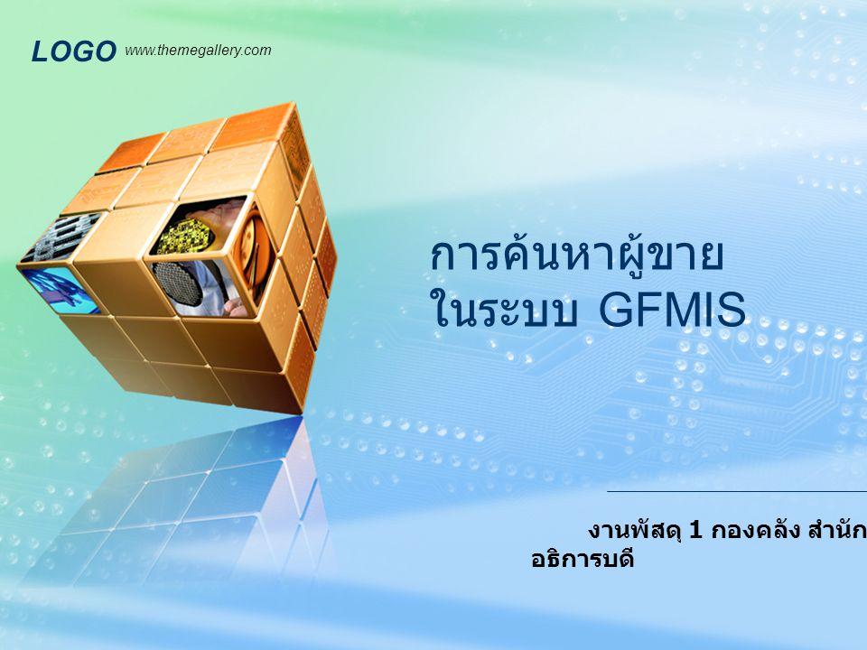 LOGO www.themegallery.com การค้นหาผู้ขาย ในระบบ GFMIS งานพัสดุ 1 กองคลัง สำนักงาน อธิการบดี