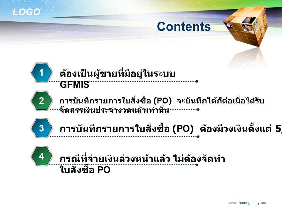LOGO www.themegallery.com Contents ต้องเป็นผู้ขายที่มีอยู่ในระบบ GFMIS 1 การบันทึกรายการใบสั่งซื้อ (PO) จะบันทึกได้ก็ต่อเมื่อได้รับ จัดสรรเงินประจำงวด