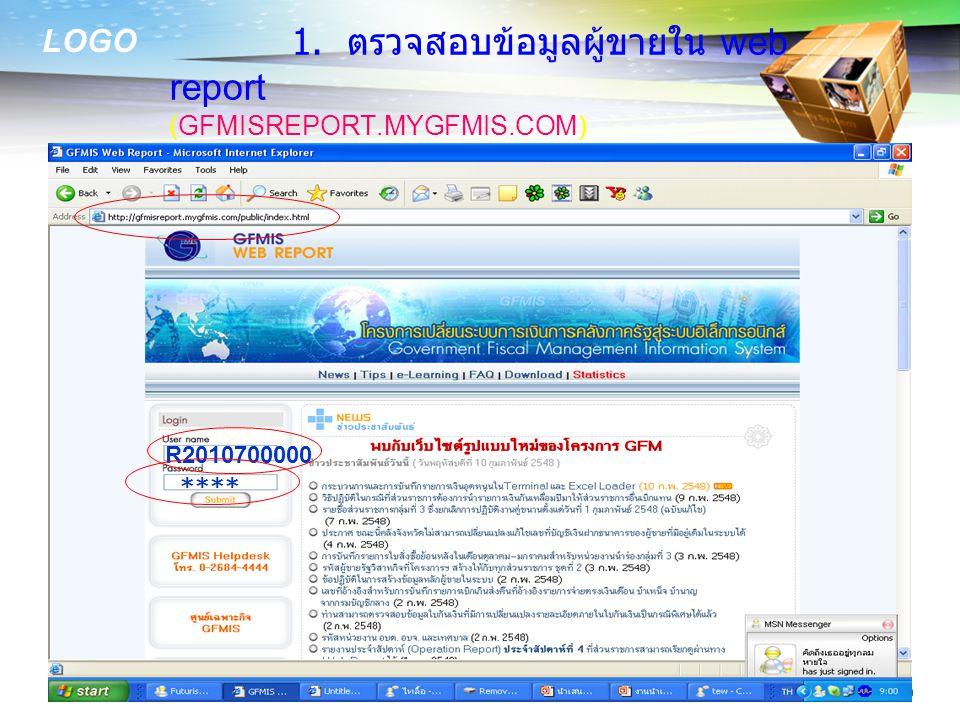 LOGO www.themegallery.com 2. คลิกที่ Search