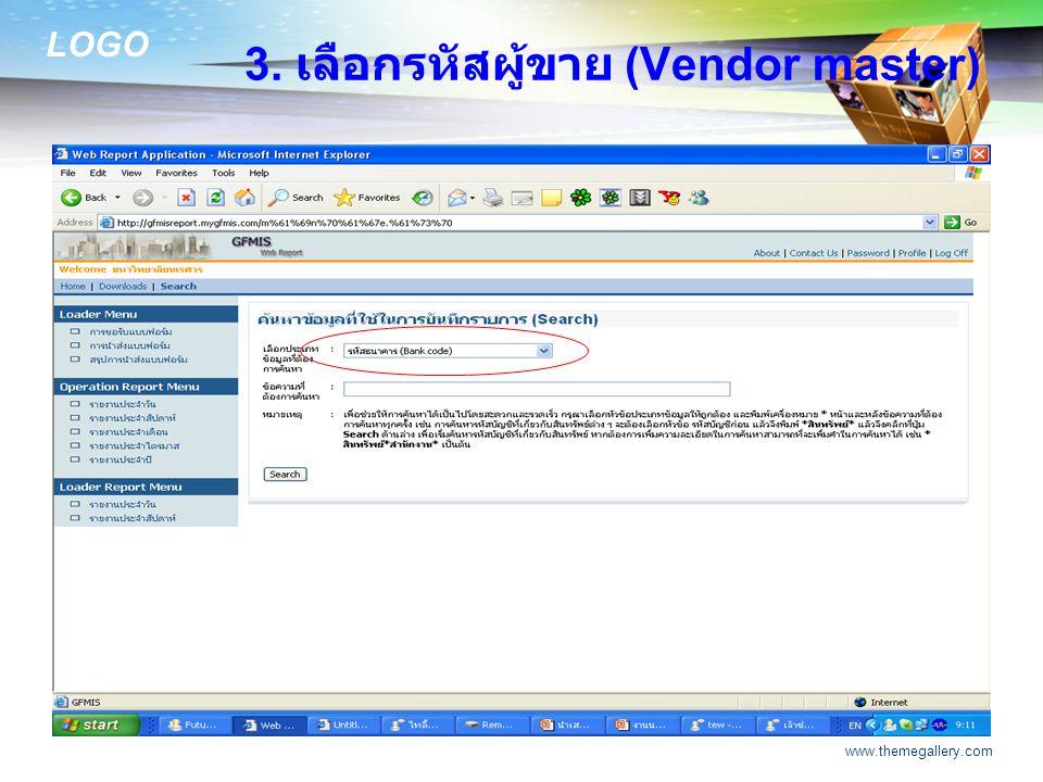 LOGO www.themegallery.com 3. เลือกรหัสผู้ขาย (Vendor master)