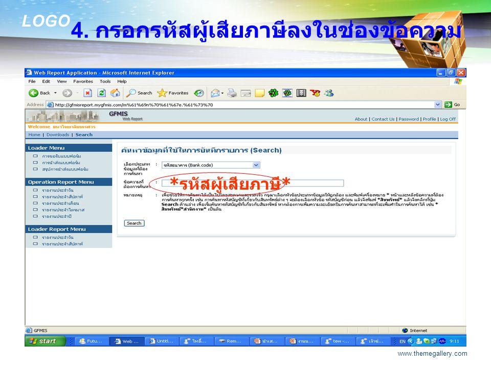 LOGO www.themegallery.com 4. กรอกรหัสผู้เสียภาษีลงในช่องข้อความ * รหัสผู้เสียภาษี *