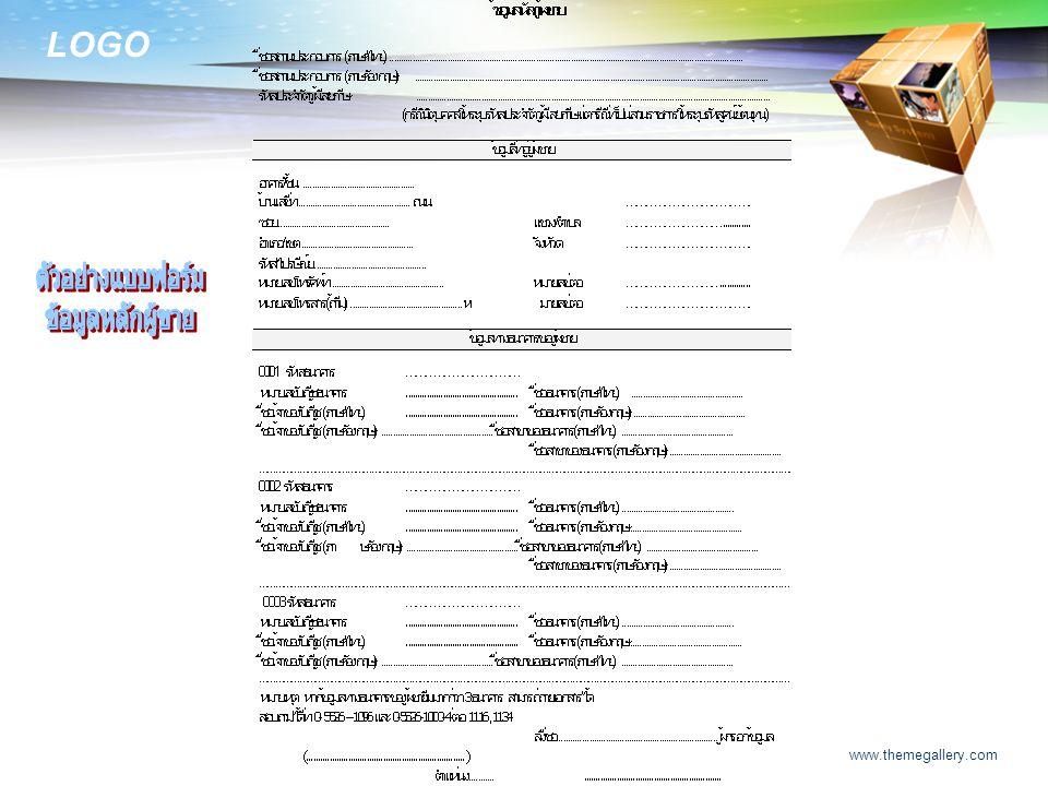 LOGO www.themegallery.com สำเนาหนังสือจดทะเบียนการค้า สำเนาบัตรประจำตัวผู้เสียภาษี / บัตรประจำตัวประชาชน /Passport สำเนาบัญชีเงินฝากธนาคาร สำเนาเอกสารที่เกี่ยวข้อง ส่งให้งาน พัสดุ 1