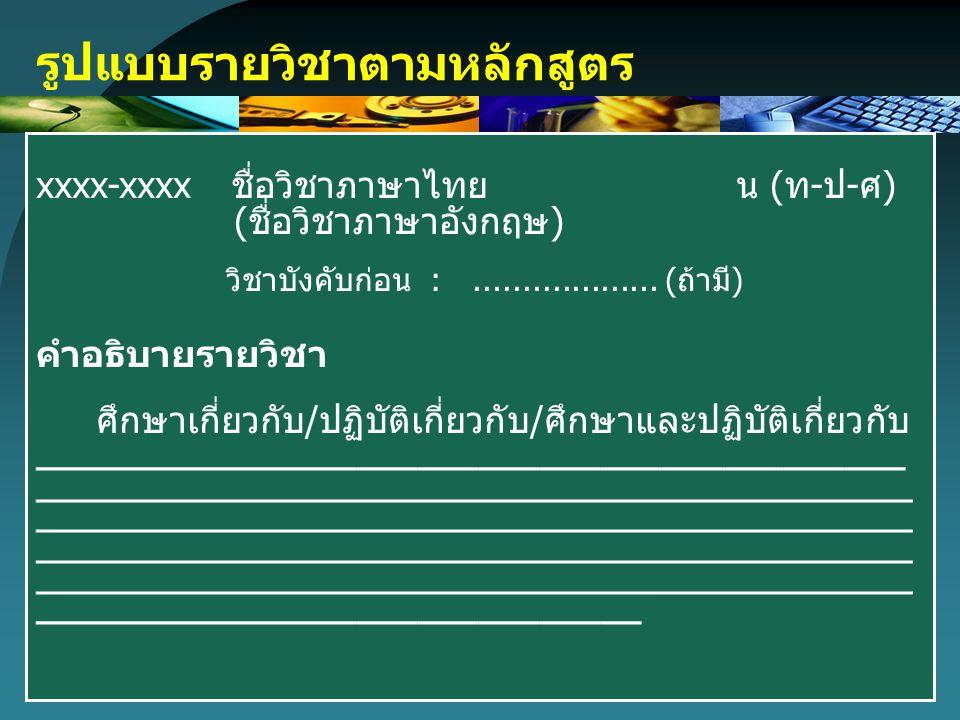xxxx-xxxx ชื่อวิชาภาษาไทย น (ท-ป-ศ) (ชื่อวิชาภาษาอังกฤษ) วิชาบังคับก่อน :................... (ถ้ามี) คำอธิบายรายวิชา ศึกษาเกี่ยวกับ/ปฏิบัติเกี่ยวกับ/ศ