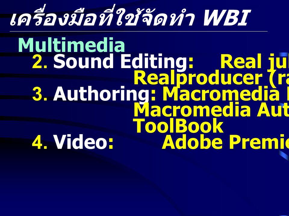 เครื่องมือที่ใช้จัดทำ WBI Multimedia 2. Sound Editing: Real jukebox (mp3) Realproducer (ram) 3. Authoring:Macromedia Director Macromedia Authorware To