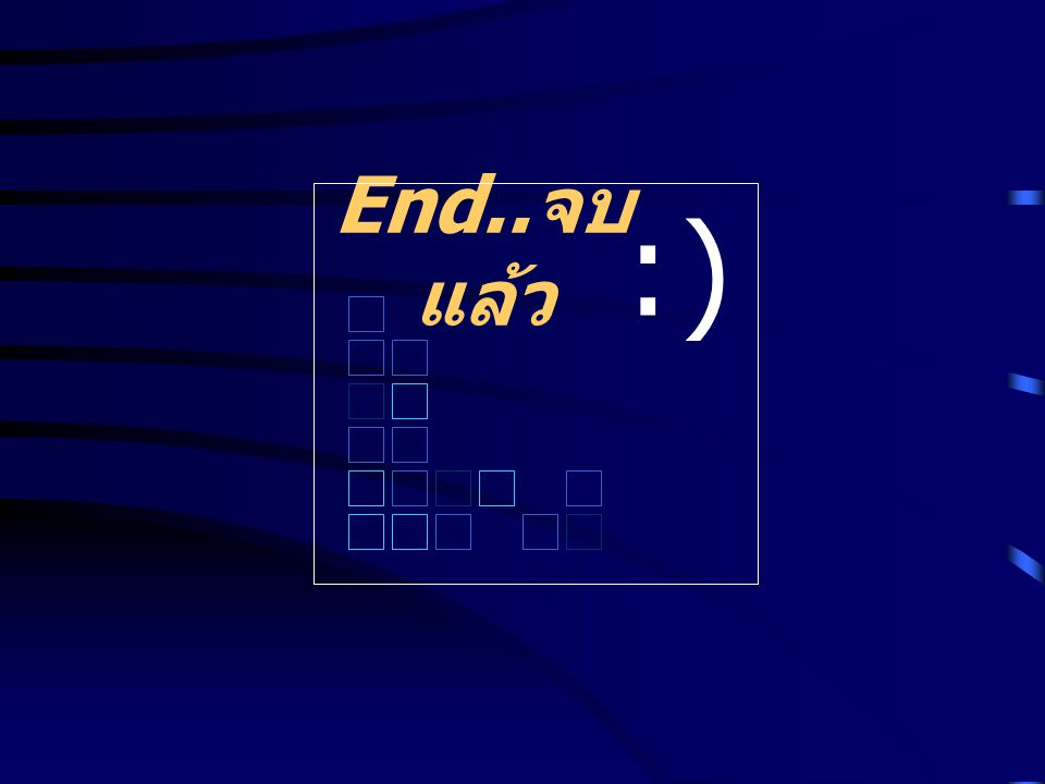 End.. จบ แล้ว :)