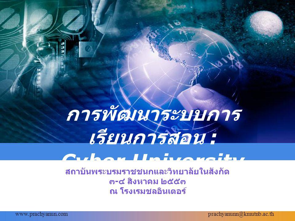 การพัฒนาระบบการ เรียนการสอน : Cyber University สถาบันพระบรมราชชนกและวิทยาลัยในสังกัด ๓-๔ สิงหาคม ๒๕๕๓ ณ โรงเรมชลอินเตอร์ www.prachyanun.comprachyanunn