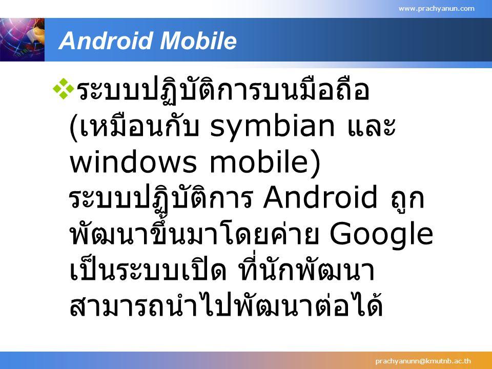 Android Mobile  ระบบปฏิบัติการบนมือถือ ( เหมือนกับ symbian และ windows mobile) ระบบปฏิบัติการ Android ถูก พัฒนาขึ้นมาโดยค่าย Google เป็นระบบเปิด ที่น