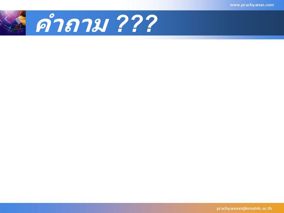 คำถาม ??? prachyanunn@kmutnb.ac.th www.prachyanun.com