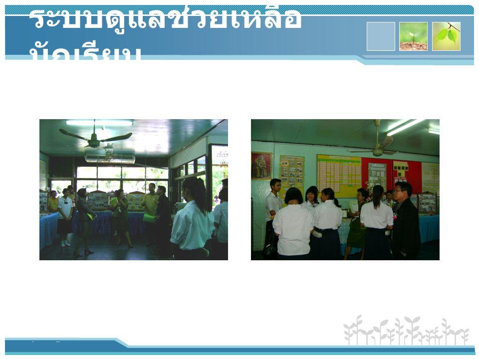 www.themegallery.com ระบบดูแลช่วยเหลือ นักเรียน