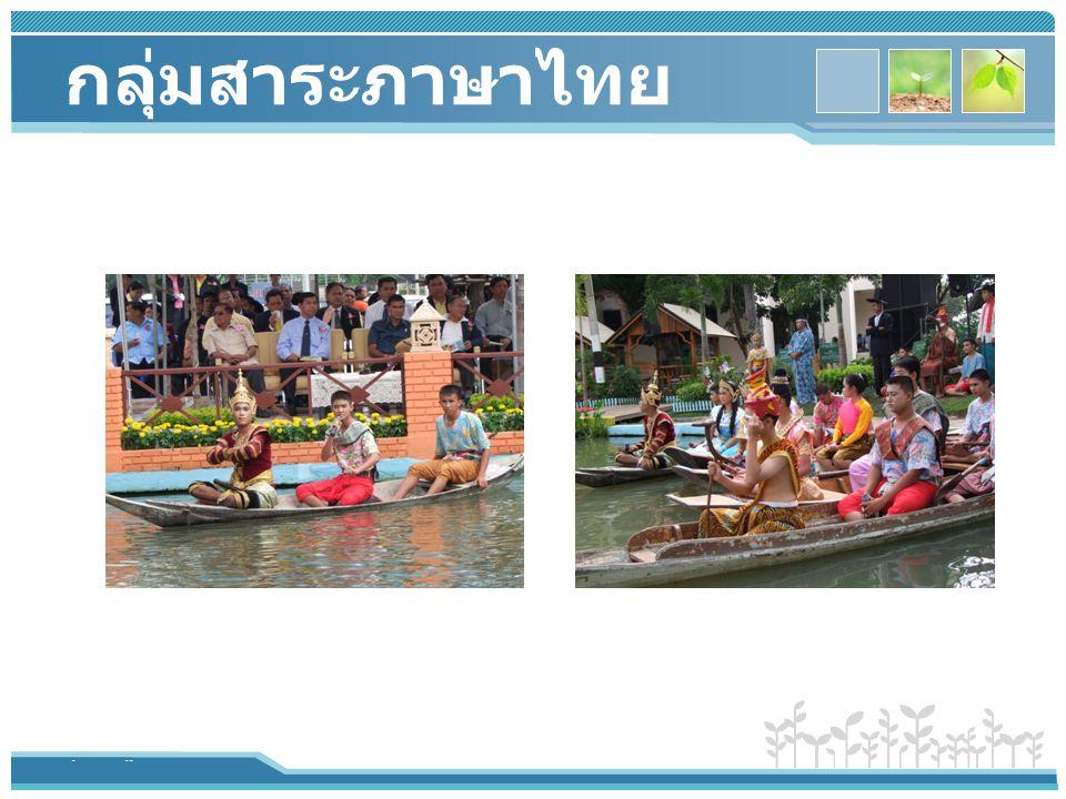 www.themegallery.com กลุ่มสาระภาษาไทย
