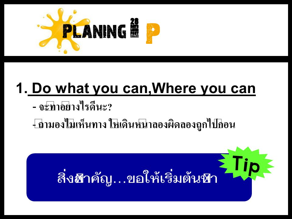 Planing ~ P 1.Do what you can,Where you can - จะทำอย่างไรดีนะ .