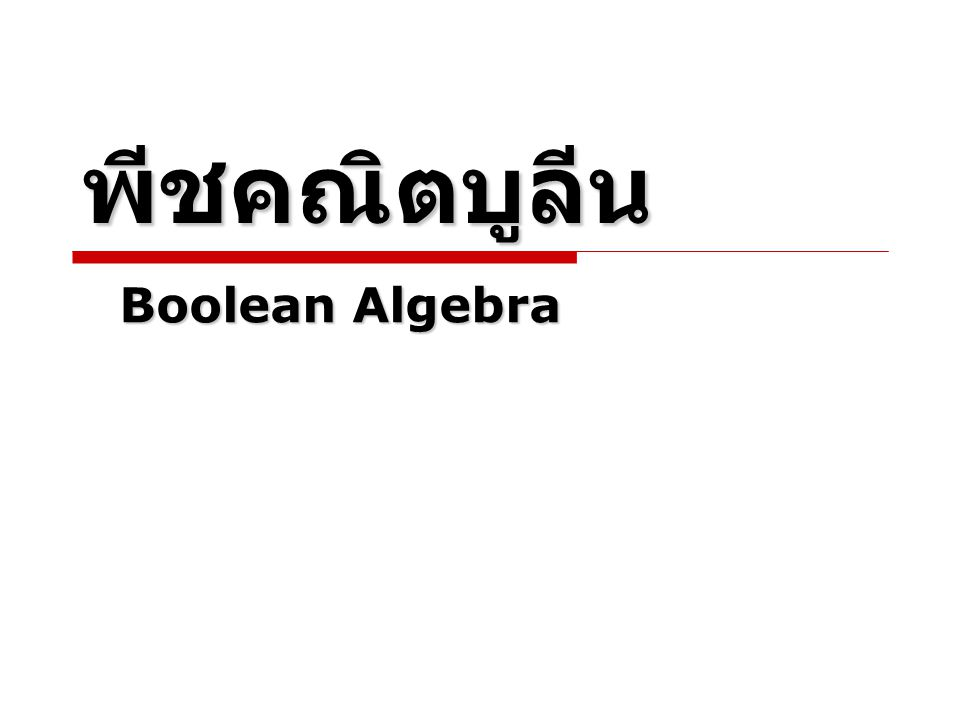 Boolean Theorems  Two additional types of absorption laws A+AB = ?A(A+B) = .