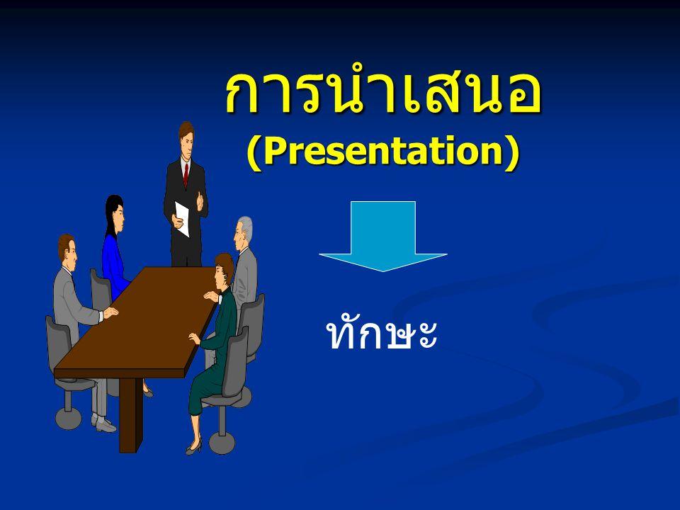 การนำเสนอ (Presentation) ทักษะ