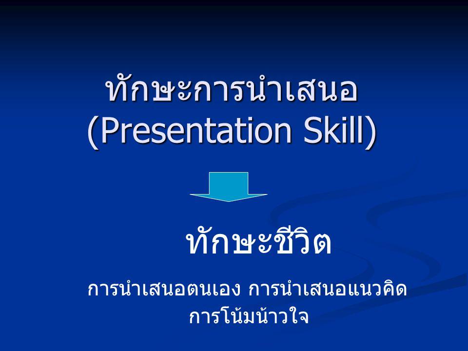ทักษะการนำเสนอ (Presentation Skill) ทักษะชีวิต การนำเสนอตนเอง การนำเสนอแนวคิด การโน้มน้าวใจ