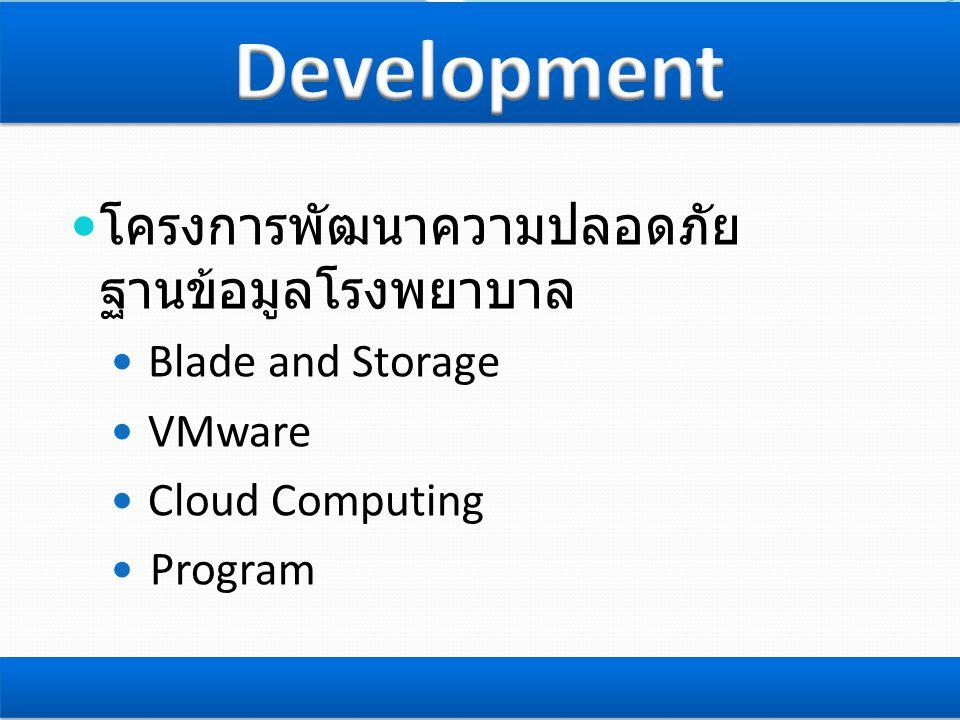  โครงการพัฒนาความปลอดภัย ฐานข้อมูลโรงพยาบาล  Blade and Storage  VMware  Cloud Computing  Program