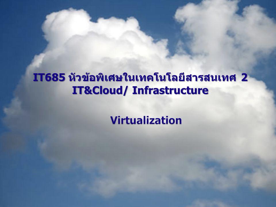 November 18, 20091 IT685 หัวข้อพิเศษในเทคโนโลยีสารสนเทศ 2 IT&Cloud/ Infrastructure