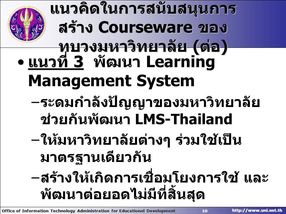 Office of Information Technology Administration for Educational Development10 http://www.uni.net.th แนวคิดในการสนับสนุนการ สร้าง Courseware ของ ทบวงมห