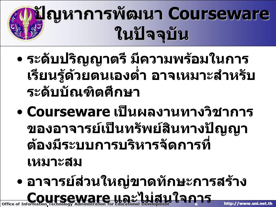 Office of Information Technology Administration for Educational Development6 http://www.uni.net.th ปัญหาการพัฒนา Courseware ในปัจจุบัน • ระดับปริญญาตร