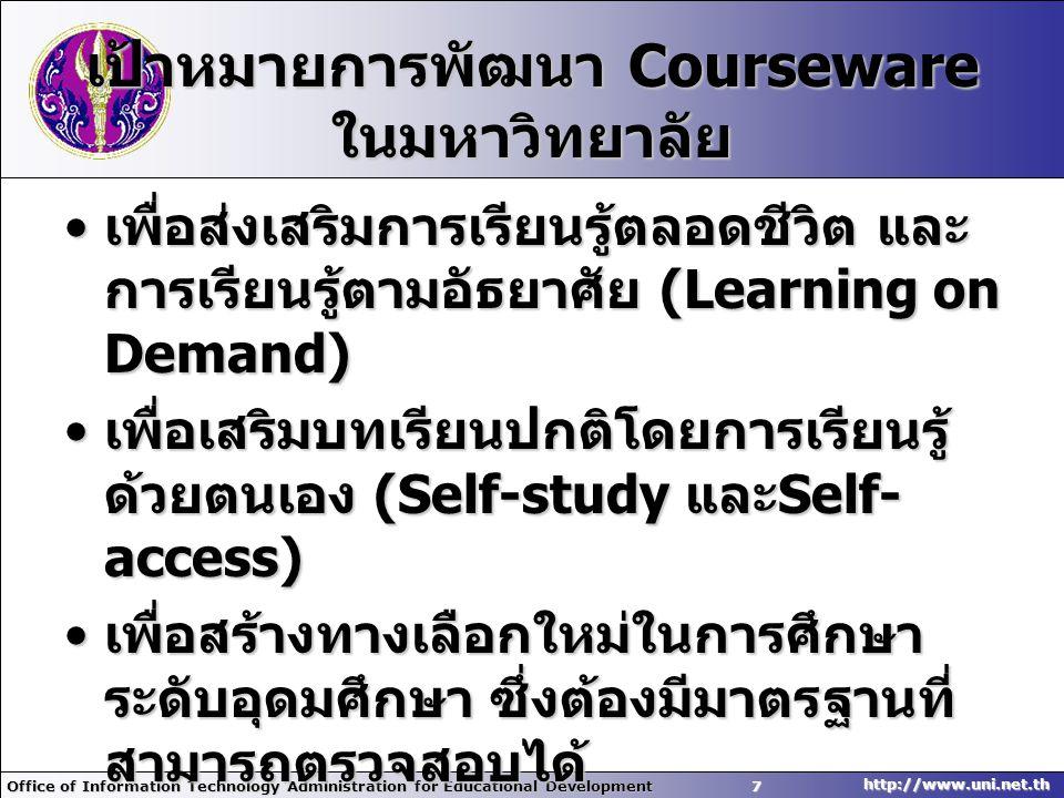Office of Information Technology Administration for Educational Development7 http://www.uni.net.th เป้าหมายการพัฒนา Courseware ในมหาวิทยาลัย • เพื่อส่