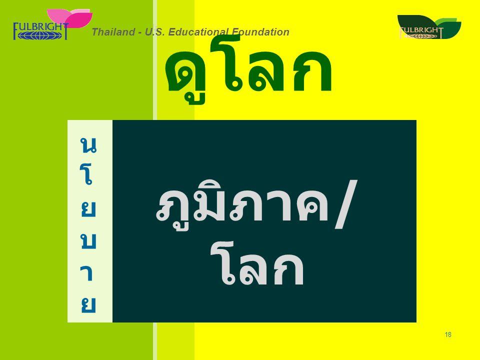 Thailand - U.S.Educational Foundation 26/06/57 18 Thailand - U.S.